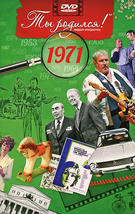 Видео-открытка Ты родился!: 1971 годДорогие друзья! Проект Ты родился предлагает вашему вниманию серию подарочных видео-открыток с летописью с 1950-го по 1990-й год 20 века. Коллекционный DVD-диск, который Вы найдете внутри открытки, поможет Вам на время стать свидетелем наиболее ярких страниц жизни нашей страны и Мира. Внутри красочный видео-открытки вы найдете уникальные кадры кинохроники, увидите людей, о которых говорили в новостях, узнаете о главных политических изменениях, о значимых событиях в культуре, новостях, кино и интересных биографиях, спортивных достижениях и научных открытиях, благодаря которым этот год остался в памяти. В этом диске мы расскажем Вам о событиях 1971 года.