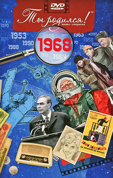 """Видео-открытка """"Ты родился!"""": 1968 год"""