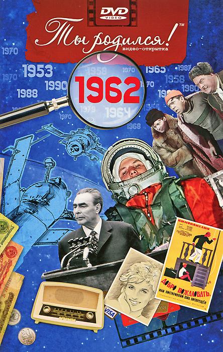 """Видео-открытка """"Ты родился!"""": 1962 год"""