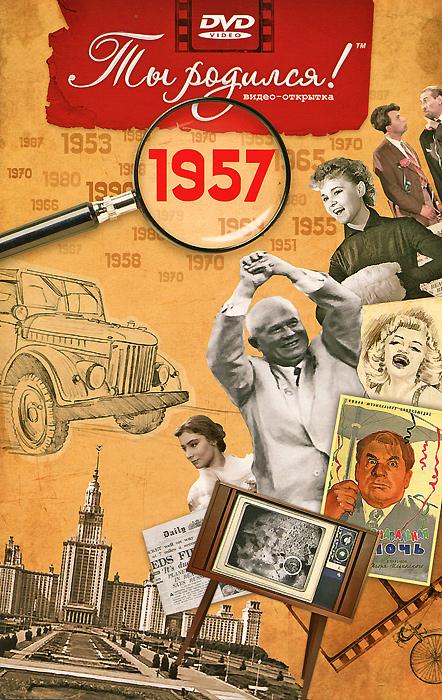 """Видео-открытка """"Ты родился!"""": 1957 год"""