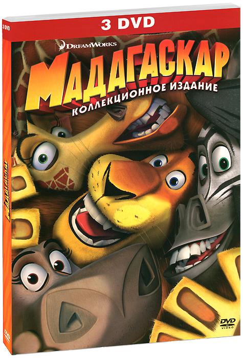 Мадагаскар / Мадагаскар 2 / Мадагаскар 3 (3 DVD)