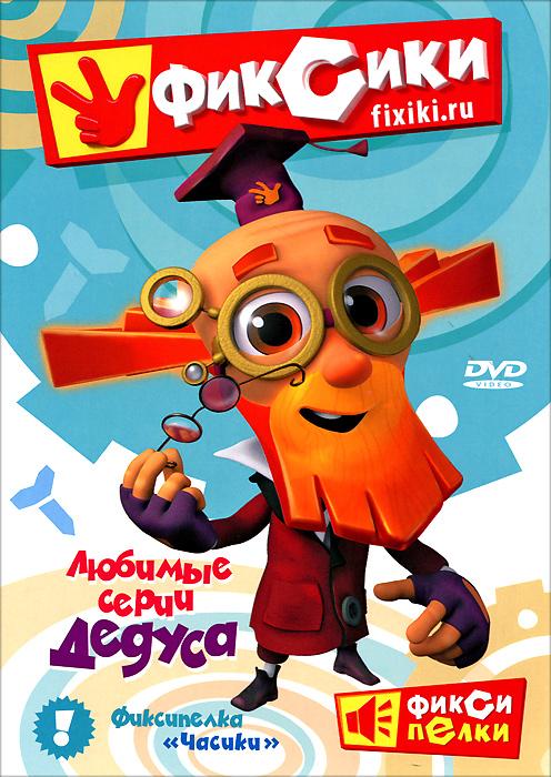 Фиксики: Любимые серии Дедуса 2012 DVD