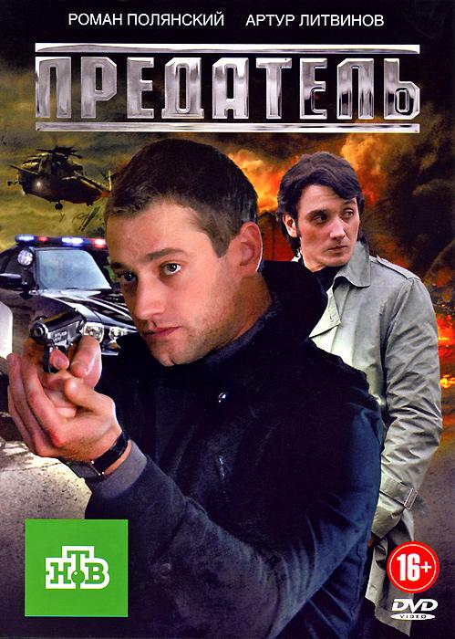 Предатель: Серии 1-12 2012 DVD