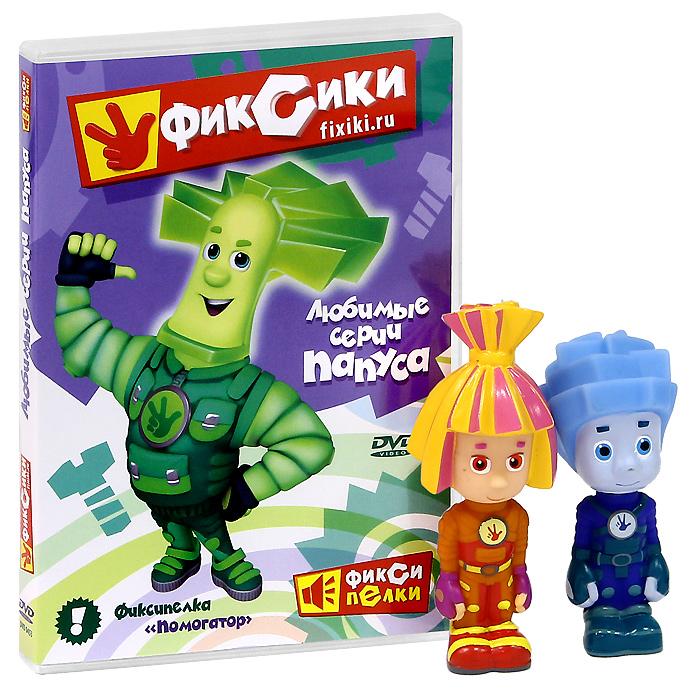 Фиксики: Любимые серии Папуса (DVD + подарок: 2 игрушки)