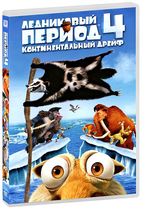 Ледниковый период 4: Континентальный дрейфПосле приключений под землей прошло семь лет. Случился дрейф континентов. Главные герои мультфильма, отделенные от стада, вынуждены использовать айсберг в качестве плота. Они пересекают океан и попадают в неизвестные им ранее земли с экзотическими животными и пиратами, враждебно настроенными к ним. Скрэту удается получить свой желудь, но он перемещается в новые для него земли.