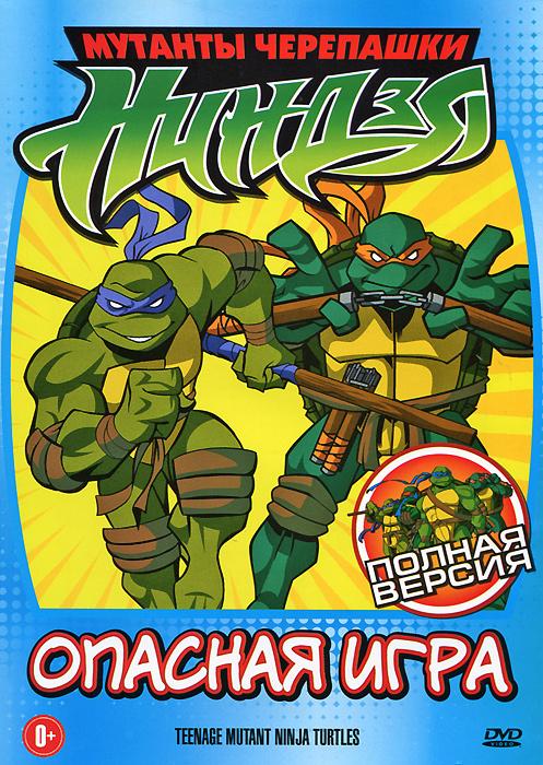Мутанты черепашки ниндзя: Опасная игра