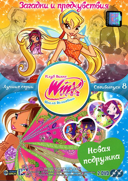 WINX Club: Школа волшебниц: Лучшие серии, специальный выпуск 8 (2 DVD)