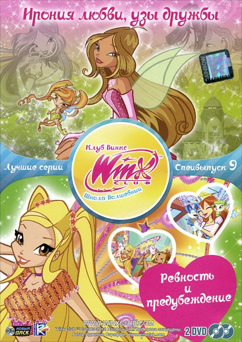 WINX Club: Школа волшебниц: Лучшие серии, специальный выпуск 9 (2 DVD)