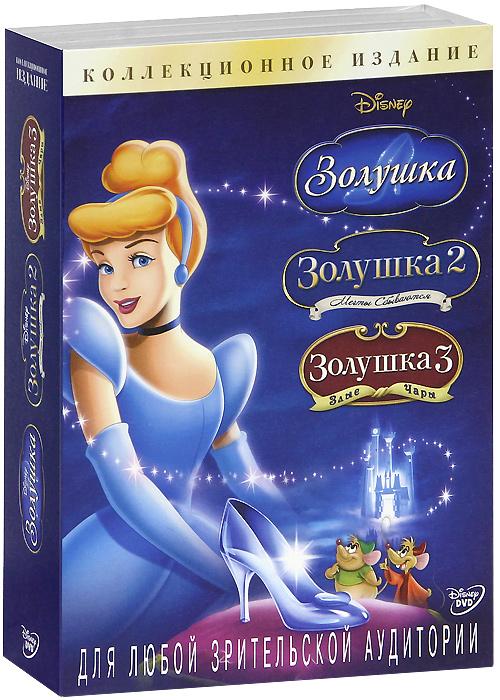 Золушка / Золушка 2: Мечты сбываются / Золушка 3: Злые чары (3 DVD)