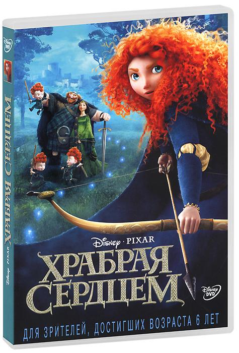 Храбрая сердцем 2012 DVD