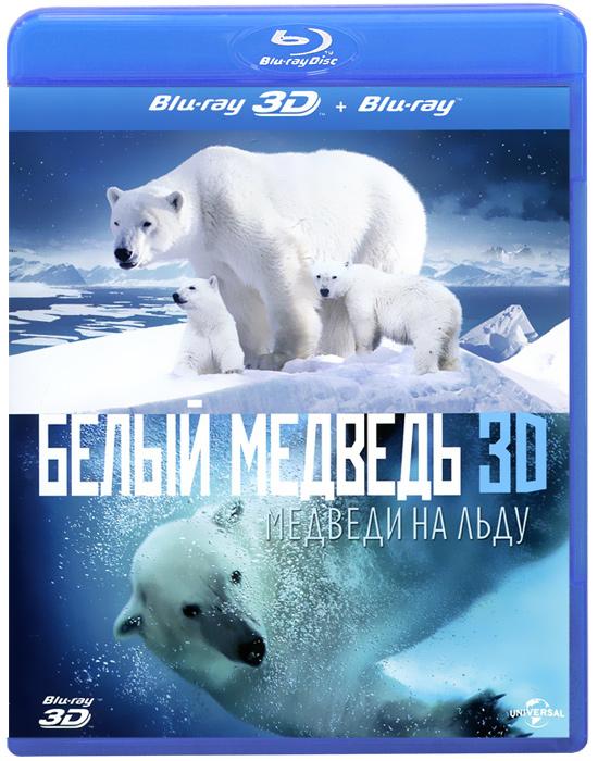 Белый медведь: Медведи на льду 3D и 2D (Blu-ray)Создатели захватывающего 3D-шедевра провели больше года в Канадской Арктике, чтобы запечатлеть редчайшие моменты из жизни хищников. Белый медведь 3D - необычный и захватывающий взгляд на их изменчивый мир.