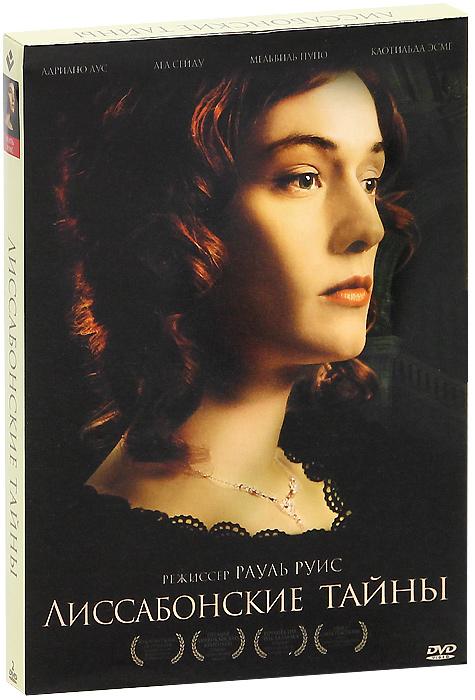 Лиссабонские тайны (2 DVD)