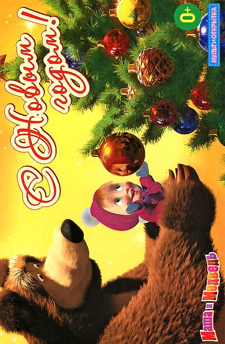 Маша и Медведь: С новым годом! Это был Дед Мороз! (DVD + открытка)