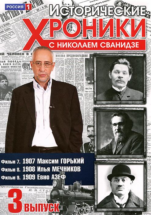 Фильм 7. 1907 - Максим Горький Седьмой фильм цикла посвящен 1907 году и Максиму Горькому. В этом году писатель издал свой знаменитый роман