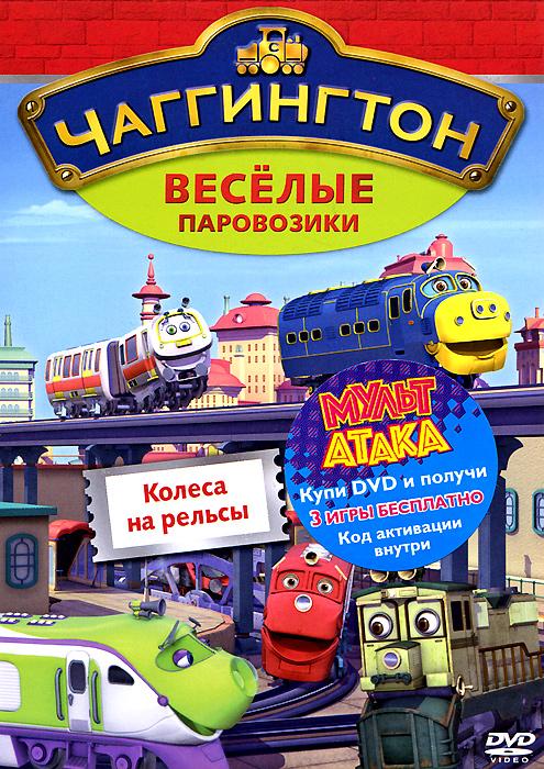 Гудите в ваши трубы - ту-ту-у! Это Чаггингтон - настоящий мир поездов, в котором старательные паровозики-малыши Уилсон, Коко и Брюстер готовятся стать большими поездами. Вместе с любимыми героями учитесь быть ответственным, помогать друзьям и ценить советы взрослых! Великолепный Фростини помогает паровозикам получить значки развозчиков мороженого, а Зефи понимает, что сирена предназначена только для чрезвычайных случаев и что малыши тоже могут быть полезны! Уилсон становится медбратом для больного Данбара и раскрывает в себе таланты артиста, а Коко понимает, насколько важно уметь слушать других. Продолжение увлекательных приключений твоих любимых паровозиков в следующих выпусках! Содержание: 01. Уилсон и мороженое 02. Маленький помошник Брюстера 03. Фруктовый праздник Фростини 04. Коко - босс 05. Доктор Уилсон 06. Уилсон и малярный вагон 07. Уилсон и вагон с бумагой 08....