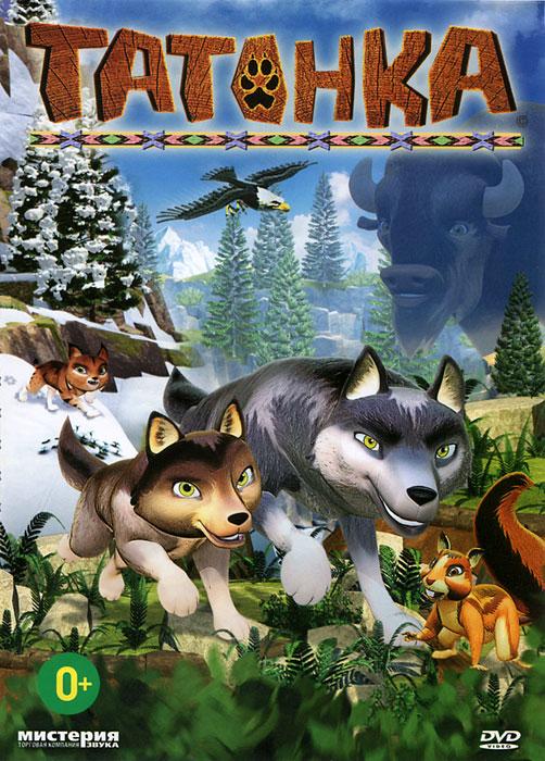 Ванджи, Нумпа, Ямпи и Топа — четыре любознательных волчонка, которые живут со своими родителями в стае в лесах Северной Америки. Наши маленькие герои познают мир со сменой времен года. Они учатся основам жизни в стае, семейным ценностям, а так же пытаются познакомиться с новыми друзьями. Но внезапно их мир меняется! Их друг Татонка, одинокий симпатичный бизончик, приглашает их в увлекательное путешествие по новым, неизведанным местам. Волчата начинают свой путь, полный таинственных загадок, удивительных открытий и невероятных приключений! Серии: 01. Опустевшая река 02. Спасение Унса 03. Самый отважный трусишка 04. Путь по следам 05. Лесной пожар 06. Похититель шишек 07. Предчувствие опасности 08. Один из нас 09. Начало радуги 10. Нападение с воздуха 11. Легенда о ледяной пещере 12. Сила убеждения 13. Великий дух леса ...