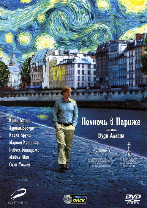 Полночь в ПарижеОуэн Уилсон (Он, Я и его Друзья), Рэйчел МакАдамс (Дневник памяти), Курт Фуллер (Макарена) в фантастической мелодраме Вуди Аллена Полночь в Париже. Писатель и безнадежный романтик, уверенный в том, что должен был жить в 1920-е годы, приезжает в Париж со своей возлюбленной на каникулы и попадает в прошлое. Встречаясь там с Хемингуэем, Пикассо, супругами Фицжеральдами, Гертрудой Стайн он понимает, что принадлежит этому времени и хочет остаться там навсегда.