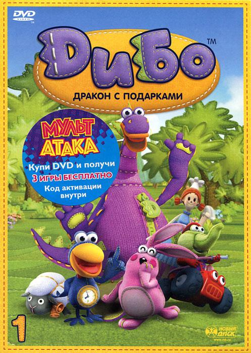 Дибо: Дракон с подарками: Выпуск 1, Серии 1-8 2012 DVD