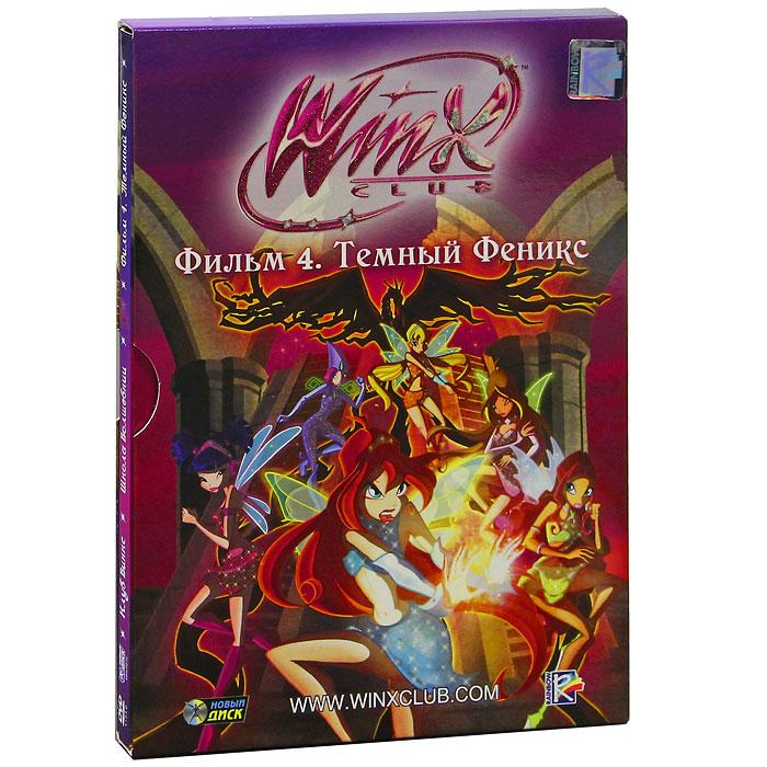 WINX Club: Темный Феникс, Фильм 4