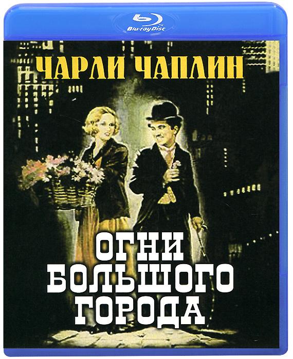 Огни большого города (Blu-ray) 2002