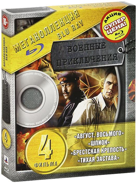 Военные приключения (4 Blu-ray)