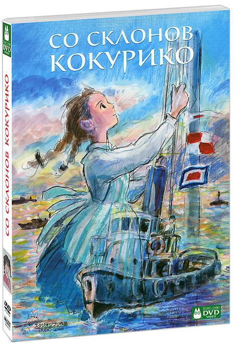 Действие сюжета разворачивается в 1963 году, когда у главной героини, школьницы Уми Комацудзаки, погибает отец. История повествует о буднях Коматсудзаки после этого печального события, ее отношениях с членом школьной газеты, президентом студенческого совета и другими одноклассниками. Теперь она сама должна найти свой путь в жизни.