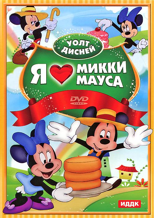 Микки Маус - самый популярный анимационный мышонок студии Уолта Диснея. Впервые появившись на экране в 1928 году, он сразу завоевал любовь маленьких зрителей. Окунитесь в мир увлекательных и невероятно смешных приключений Микки Мауса, его подружки Мини и их замечательных друзей: Плуто, Дональда Дака и Гуффи. Прекрасная музыка, непревзойденная анимация, забавные персонажи - обеспечили студии Уолта Диснея любовь и признание всего мира. Содержание: 01. В саду у Микки 02. Джентльмен джентльмена 03. Попугай Микки 04. Сквозь зеркало 05. Маленький вихрь 06. Соперник Микки 07. Микки и команда по игре в поло 08. Пожарная бригада Микки 09. Фокусник Микки 10. Цирк Микки