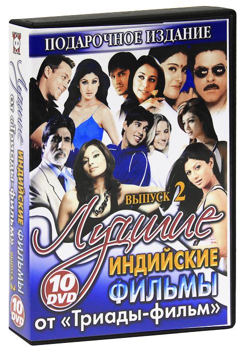 Лучшие индийские фильмы: Выпуск 2 (10 DVD)