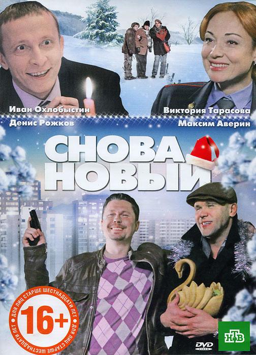 Глухарь снова новый год фильм