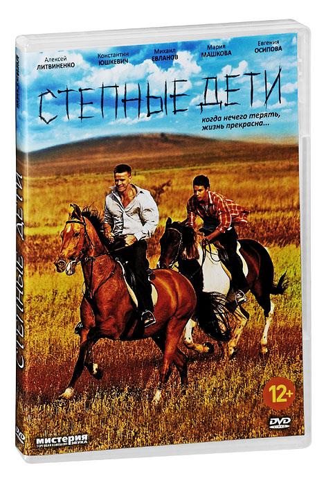 Степные дети: Серия 1-4 2012 DVD