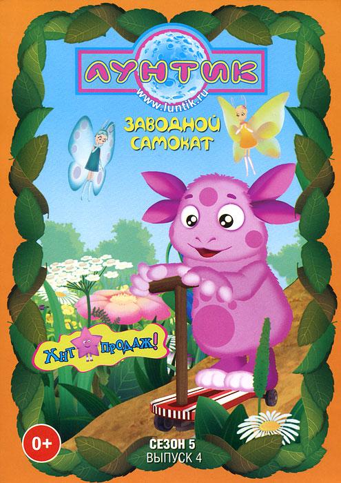 Лунтик: Пятый сезон. Выпуск 4: Заводной самокат 2012 DVD
