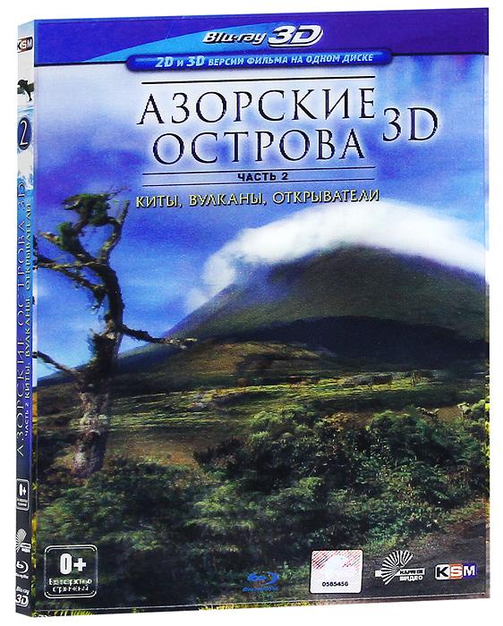 Азорские острова: Часть 2: Киты, вулканы, открыватели 3D и 2D (Blu-ray) 2012