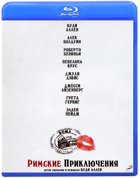 Римские приключения (Blu-ray)Джуди Дэвис (Джорджия), Роберто Бениньи (Жизнь прекрасна), Элисон Пилл (Кроха) в комедии Вуди Аллена Римские приключения. Комедия, действие которой происходит в одном из самых прекрасных городов мира. Мы встретим известного американского архитектора, переживающего вторую юность, простого обывателя, неожиданно проснувшегося знаменитым, молодоженов из провинции, каждого из которых ждут романтические открытия, и американского оперного постановщика, задумавшего вывести на сцену поющего работника похоронного бюро…