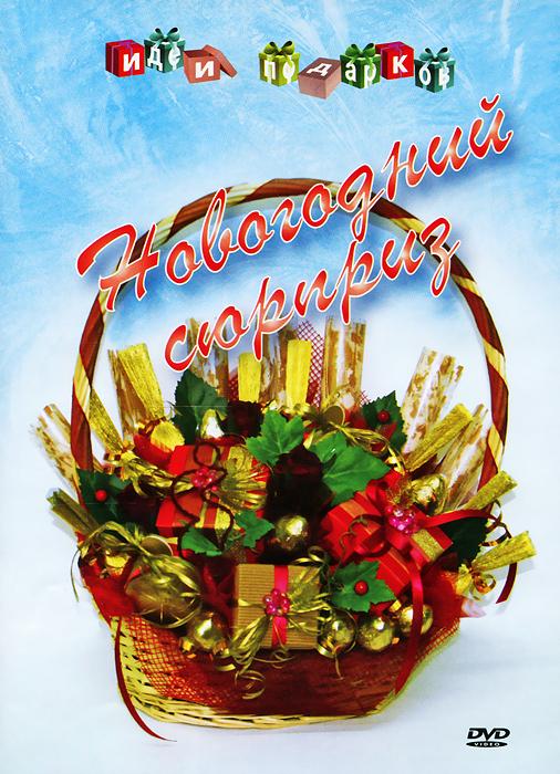 Новогодний сюрприз 2012 DVD