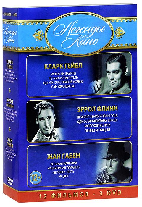 Кларк Гейбл, Эррол Флинн, Жан Габен (3 DVD)
