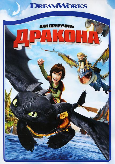 Как приручить драконаЛюбимый зрителями и признанный критиками, мультфильм студии DreamWorks Animation «Как приручить дракона» представляет очаровательную и оригинальную историю, в которой вы найдете и захватывающий сюжет, и невероятные приключения, и, конечно, смешные шутки! Юный викинг Иккинг нарушает традицию, подружившись со своим самым злейшим врагом – свирепым драконом, которого он называет Беззубиком. Необыкновенным героям придется сообща бороться с вечным противостоянием людей и драконов в этом «чудесном и смешном шедевре»! Today
