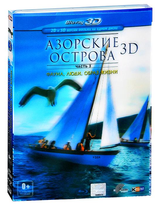 Азорские острова: Часть 3: Фауна, люди, образ жизни 3D и 2D (Blu-ray) 2013