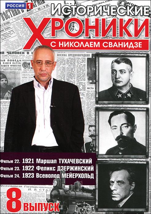 Исторические хроники с Николаем Сванидзе: Выпуск 8