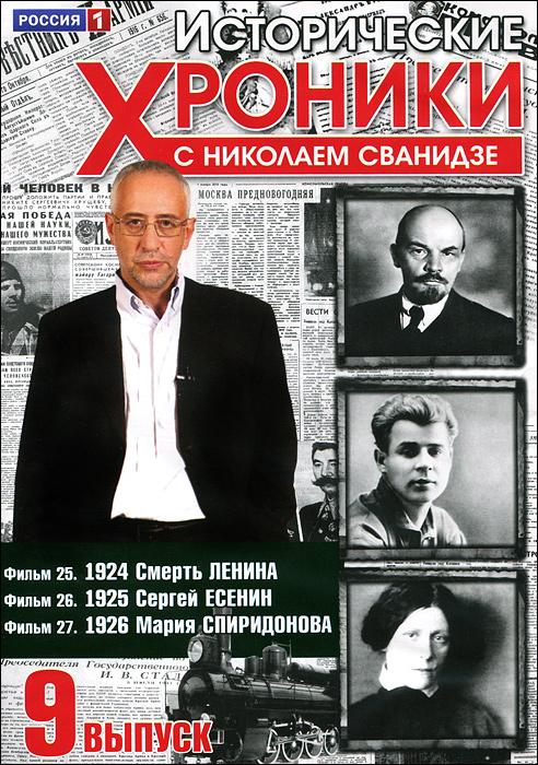 Исторические хроники с Николаем Сванидзе: Выпуск 9