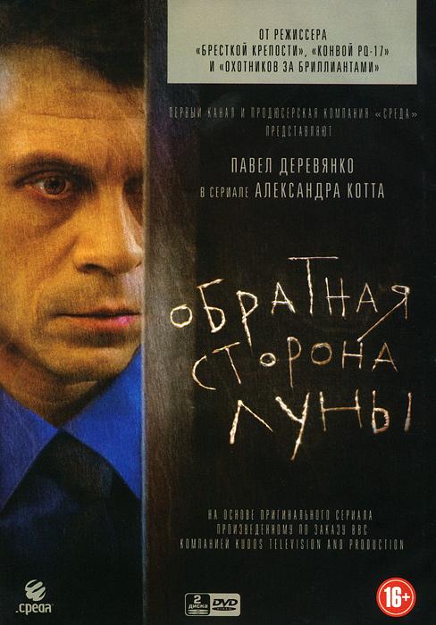 Павел Деревянко (