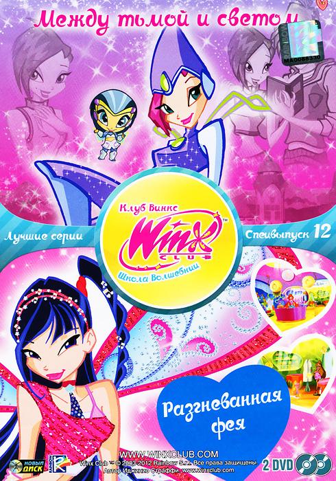 WINX Club: Школа волшебниц: Лучшие серии, специальный выпуск 12 (2 DVD)