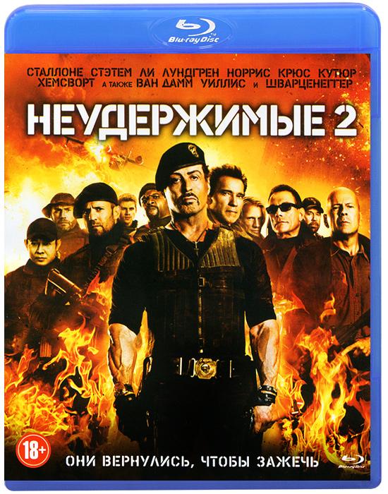 Неудержимые 2 (Blu-ray) 2012