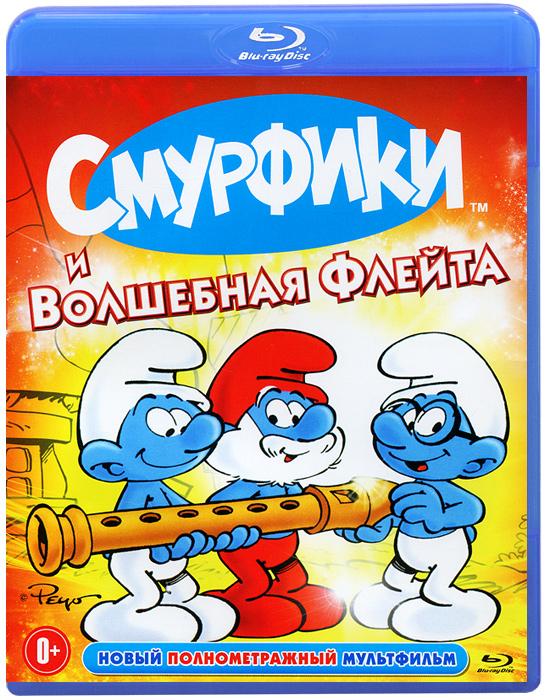 Смурфики и волшебная флейта (Blu-ray) 2013