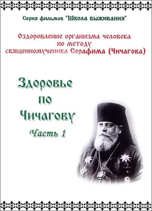 Здоровье по Чичагову: Часть 1 2013 DVD
