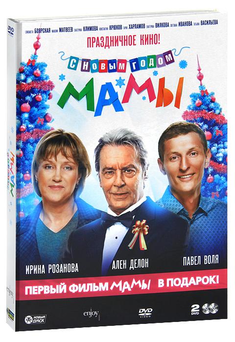 С новым годом, мамы! + подарок: Мамы (2 DVD)