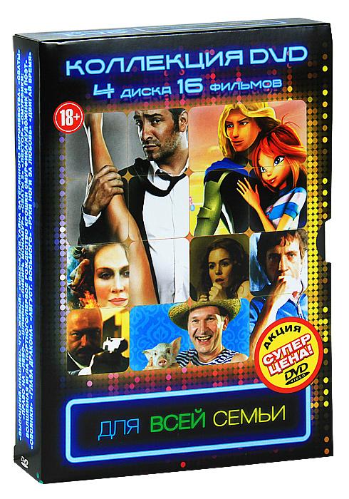 Для всей семьи (4 DVD)