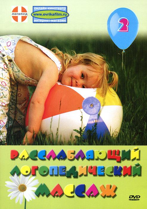Расслабляющий массаж выполняется при гипертонусе артикуляционной мускулатуры, при заикании, при ринолалии в послеоперационном периоде. Соблюдайте основные правила проведения расслабляющего массажа. Учитывайте возраст и индивидуальные особенности ребенка. Проведите предварительную диагностику. Посоветуйтесь с врачом. Используйте только одноразовые или индивидуальные инструменты. Если вы работаете с ребенком раннего возраста - включайте в логопедический массаж игровые приемы. Ребенок не должен испытывать боли и дискомфорта!