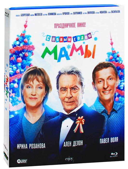 С новым годом, мамы! (Blu-ray)