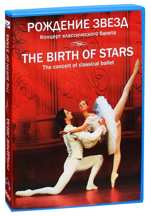 Концерт классического балета: Рождение звезд