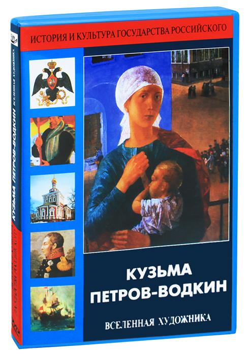 Кузьма Петров-Водкин. Вселенная художника 2013 DVD